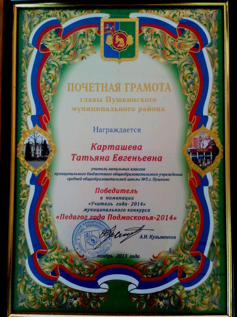 Поздравление учителю победителю конкурса учитель года